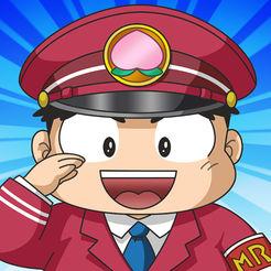 懐かしの桃鉄をゲームアプリでプレイしよう!