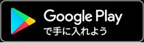 画像に alt 属性が指定されていません。ファイル名: bnr_googleplay-2-8.png