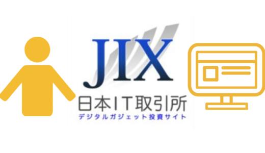 デジタルガジェット商品に特化した新しいフリマサイトが来る〜!